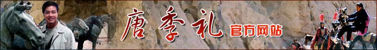 唐季礼官方网站