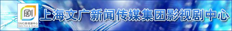 上海文广集团影视剧中心