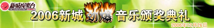 06新城劲爆颁奖礼