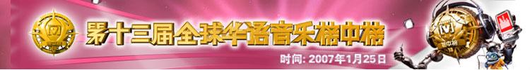 第十三届华语榜中榜