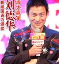2005新城国语力颁奖