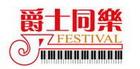 2007爵士同乐音乐节
