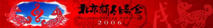 2006北京新春音乐会
