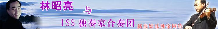林昭亮与ISS独奏家合奏团