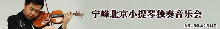 情系琴弦・宁峰北京小提琴独奏音乐会