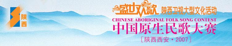盛世欢歌--中国原生民歌大赛