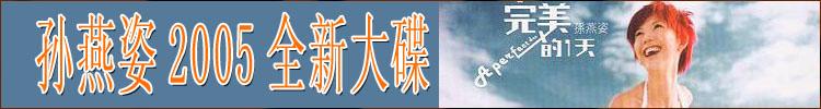 孙燕姿2005全新大碟