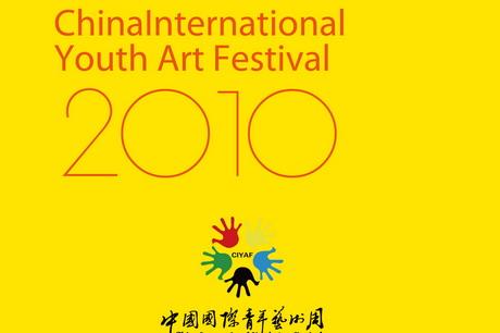 第三届中国国际青年艺术周