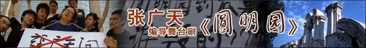 张广天编导舞台剧《圆明园》