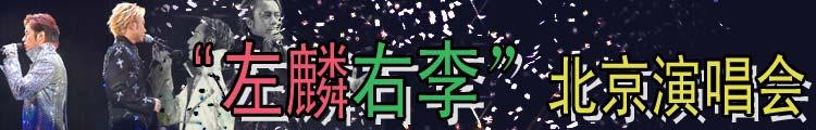 """""""左麟右李""""北京演唱会"""