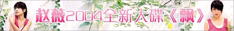 赵薇2004全新大碟《飘》