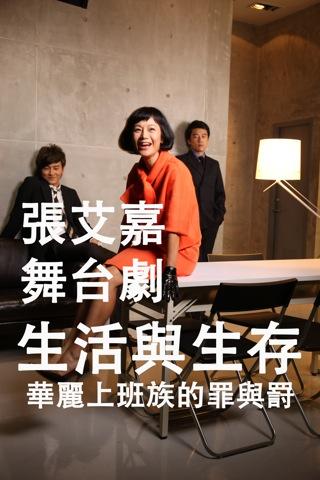 资料图片:《华丽上班族生活与生存》海报(4)