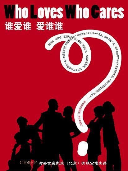 话剧《谁爱谁,爱谁谁》京沪两地票房飘红(图)