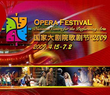 2009国家大剧院歌剧节