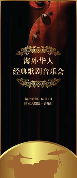资料:09大剧院歌剧节剧目--歌剧音乐会