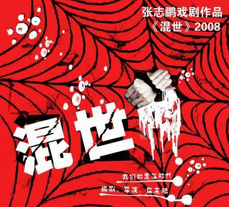 天津人艺版《混世》引爆天津戏剧市场(图)