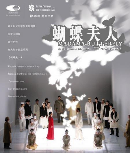 威尼斯凤凰飞进大剧院《蝴蝶夫人》亮相中国