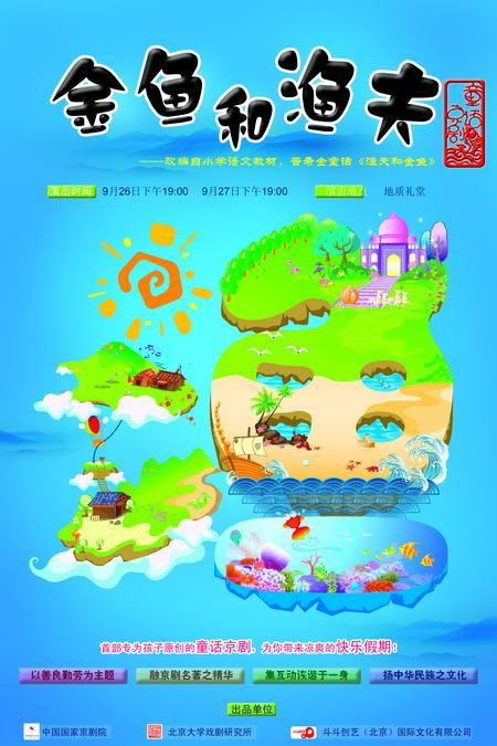 资料:2009青戏节剧目--童话京剧《渔夫和金鱼》