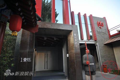 资料:繁星戏剧村图片介绍(4)