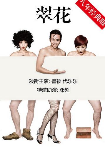 邓超为慈善加演《翠花》反串女人妩媚到底(图)