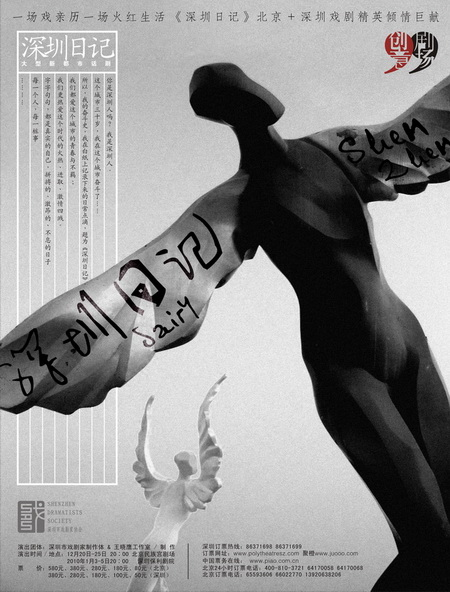资料图片:话剧《深圳日记》海报(1)
