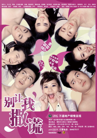 宁财神监制话剧打造中国版《lietome》(图)
