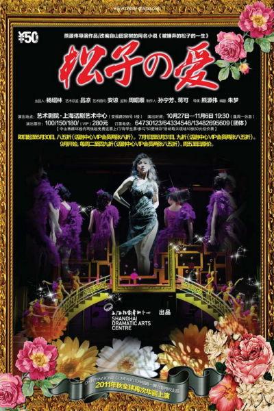 《松子的爱》下周再演小说作者将亲临上海观戏
