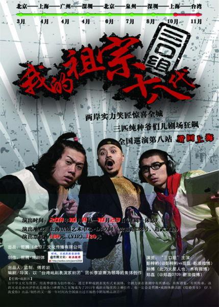 上海地区演出海报