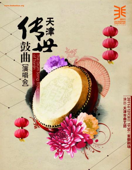 《天津传世鼓曲演唱会》