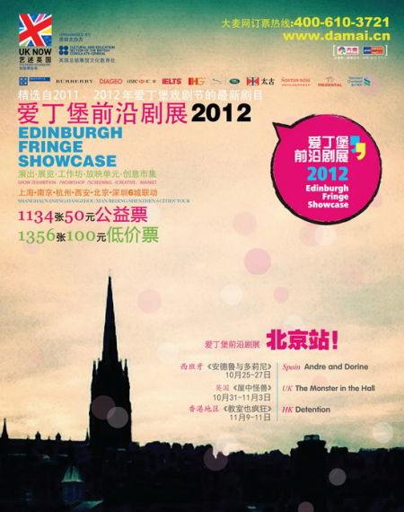 北京站海报