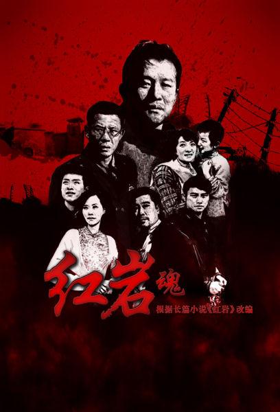 《红岩魂》海报