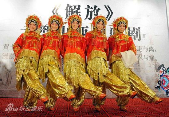 图文:《解放》揭秘会-凤冠小脚舞展示
