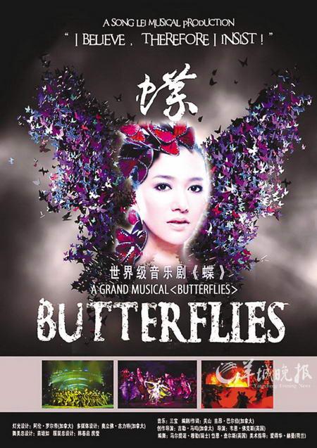 音乐剧《蝶》经过六次改版全新亮相广州(组图)
