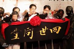 《四世同堂》首登话剧舞台台北成首演地