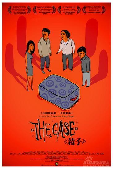第二届华语青年影像论坛展映影片--《箱子》