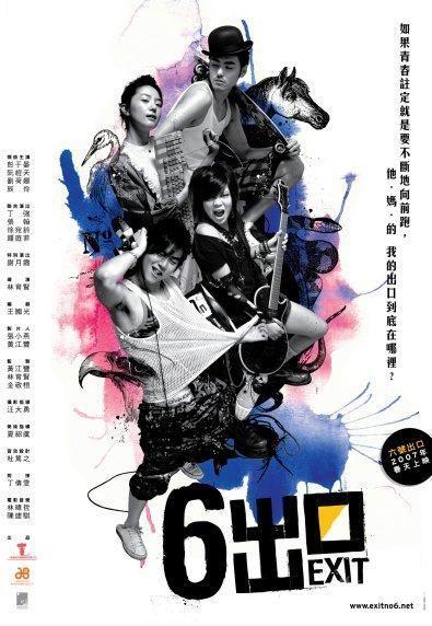 2007台湾电影类型片之青春片--《六号出口》