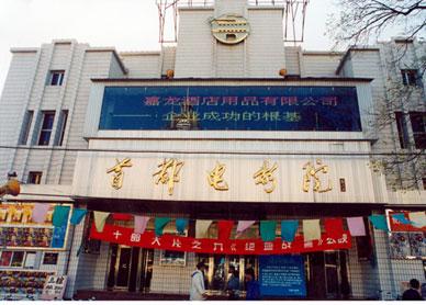 新首都电影院历史记忆(附图)