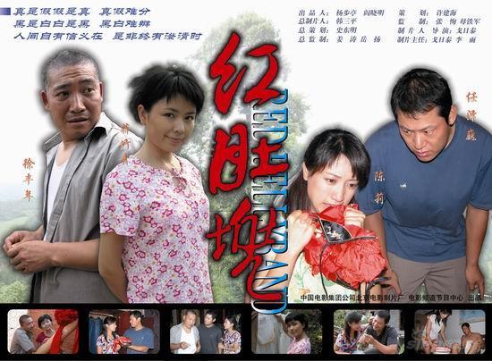 金鸡百花电影节新片展:《红肚兜》