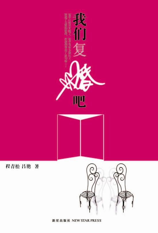 婚恋高中程青松v婚恋编剧学校《我们复婚吧》同志小说广州分数线图片