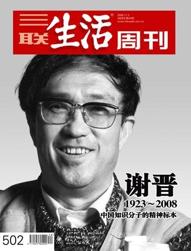 三联生活周刊:谢晋中国知识分子的精神标本