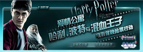 《哈利波特6》上海地区7月15日零点抢票活动