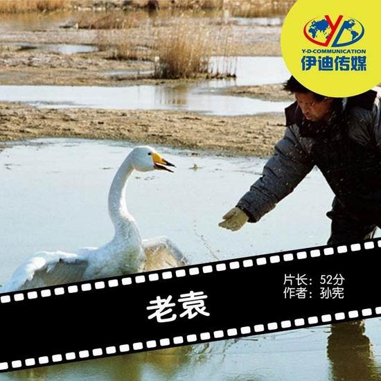 动物与自然电影周展映电影:《老袁》