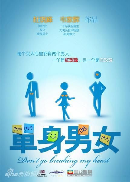 《单身男女》概念海报