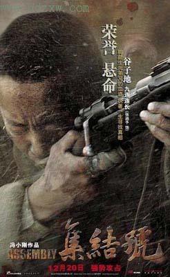 《集结号》18日吹响张涵予:40岁演谷子地不晚