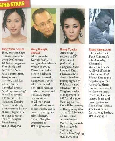 英国电影杂志评张涵予为中国最受欢迎男演员