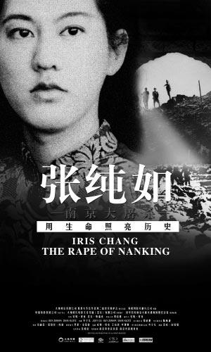 《张纯如》未遭票房冷遇广州上映4天超过10万