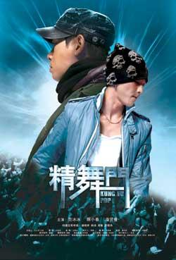 《精舞门》将6月下旬上映特设男人戏海报(图)