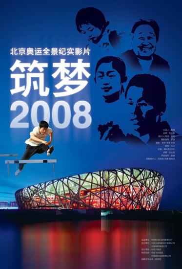 《筑梦2008》24日公映纪录奥运7年筹办历程