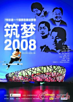 官方电影《北京奥运会》:不是赛事记录(图)