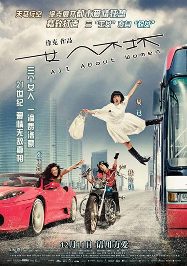 《女人不坏》台北票房惨输3级片《金瓶梅》(图)
